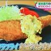 ノンストップ【サワラフライ和風タルタルソース】レシピ