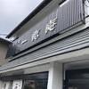 神奈川 横浜〉お蕎麦、おいしいです!地元に愛されるお店はいつもいっぱい。