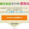 SUUMOは会員だけの4つのメリットある!会員登録しなくても賃貸情報は見れるのでご安心を♪