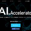 AI・人工知能ベンチャー支援制度「AI.Accelerator」とは?