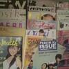 10月に買った雑誌たち