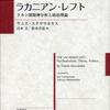 『ラカニアン・レフト』&『表象』11号刊行のお知らせ