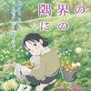 キネマ旬報、日本映画No.1おめでとう!「この世界の片隅に」