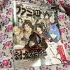 PS3「ゴジラ」にモスラとキングギドラ登場!スーパーヒーロージェネレーションにジャンナイン!エターナル&NEVER!