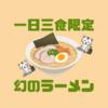 『翔鶴』一日三食限定「大ロースチャーシュウメン」【前橋】