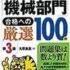技術士1次試験(機械部門)奮闘記