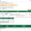 本日の株式トレード報告R3,03,30