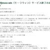 mora win終了のお知らせ:DRMと音楽配信サービスの死
