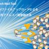 Auto Mail Tool メールアドレスと宛名をcsvファイルから一気に登録する方法