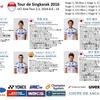 Tour de Singkarak Asia Tour UCI2.2 8月6日(土)〜8月14(日)