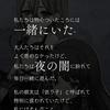 【シノアリス】 -防具イベント- 夜狐ノ花宴 シナリオ