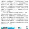 あつまれ どうぶつの森が中国で発売禁止に / 集合啦!动物森友会下架了 / China verbietet Animal Crossing: New Horizons
