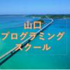 【徹底比較】山口のおすすめプログラミングスクール・教室6選!