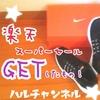 【楽天スーパーセール】購入品をご紹介!~おすすめのお米屋さん&アパレルショップ~