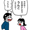 No.1045 例の漢字ドリルと排他的経済水域についてのニュース