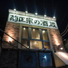 船橋で50年間@菊正宗の酒蔵 初訪問