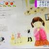 NHKおはよう日本で「ママのバレッタ」紹介