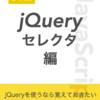 新ブック『JavaScript演習 jQueryセレクタ編』をリリースしました