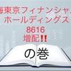 東海東京フィナンシャル・ホールディングス 8616  増配