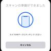 iPhoneのNFC機能を使って、デジカメに自動接続する方法。SONYサイバーショット編