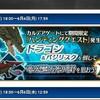三十路手前のFGO日記【ハンティングクエスト5日目】