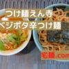 「つけ麺えん寺」ベジポタ辛つけ麺@宅麺.com【レビュー・感想】【お家麺53杯目】