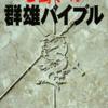 最もレアな三国志6の攻略本を決める プレミアランキング