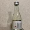 【初心者におすすめの日本酒!】白瀧酒造 上善如水
