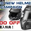 スパルコ ヘルメット トライアルキャンペーン開始! 5,000円OFF&インカムボックスをプレゼント