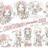 19.12.31 メトロノーム / COUNTDOWN≠paradox→2020