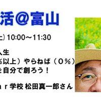 富山付近の勉強会