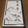 下呂の香りが名古屋-下呂間の路線に移る話