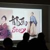 鎌倉新書Storyチームのプロデュースイベント「坂本龍馬のお別れ会」ご好評頂き終了いたしました