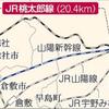 JR桃太郎線がLRT化になる方向で岡山県、総社市、JR西日本が合意