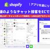 5万社が導入する接客チャット「チャネルトーク」が日本語対応のShopifyアプリをリリース