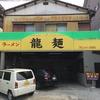 【高知】とんこつラーメンの老舗「龍麺」でタンタン麺をいただく