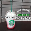 スタバの新作フラペは人気の苺&ミルク『スターバックスストロベリーフラペチーノ』 / Starbucks Coffee