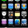 iPhone 買うまでの困難