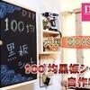 【100均DIY】これが100円なのか!と驚くほど大判黒板シートのコスパが最強なので自作してみました