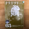 📚19-319ナリカワリ/3巻