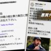 危険と隣り合わせで取材してる人を「香港でスパイ活動をしている」と中国共産党に利するデマを流したネトウヨ漫画家「孫向文」いったい何がしたいの? ~ 背後にやっぱり醜悪ボギーてどこんが !