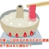 極道の妻、三田佳子の息子がまた逮捕!! あの地下室はまだ健在か?