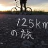 折り畳み自転車で霞ヶ浦を一周してみたら色々とハンパなかった(125km)【カメラ旅・サイクリング】2/2