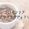 【甘い香りdeボディケア!プロバンシア フレグランスボディクリーム】