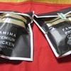 ファミマプレミアムチキンが新たなパーツを加えて販売再開