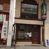 コーヒーレスト「ひいらぎ」天神橋 本店