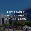東京生まれの僕が転職してまでも福岡に移住した3つの理由