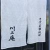 【軽井沢】川上庵