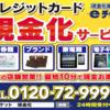 金額UPの月末キャンペーン中!残り2日間!GWの出費対策にeチケットのカード現金化!横浜、川崎、関内