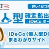 iDeCo(個人型確定拠出年金)ってどうですか?